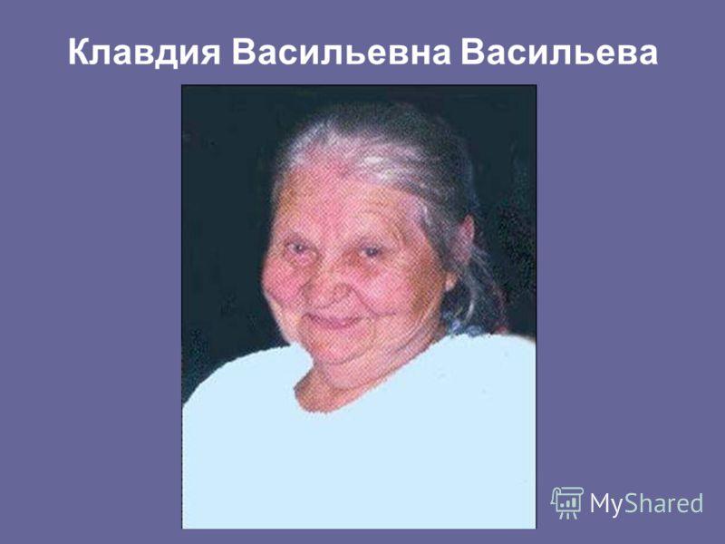 Клавдия Васильевна Васильева