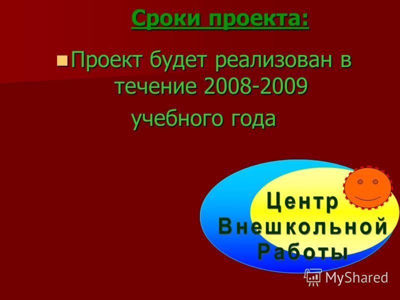 Сроки проекта: Проект будет реализован в течение 2008-2009 Проект будет реализован в течение 2008-2009 учебного года