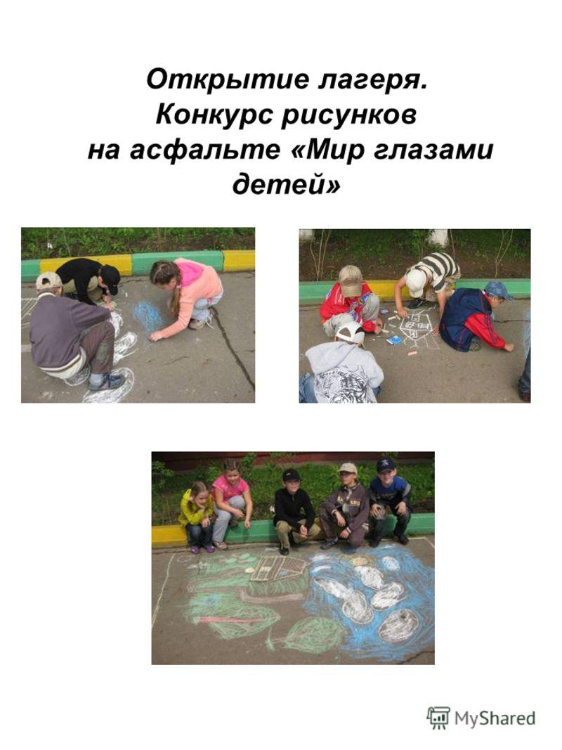 Открытие лагеря. Конкурс рисунков на асфальте «Мир глазами детей»