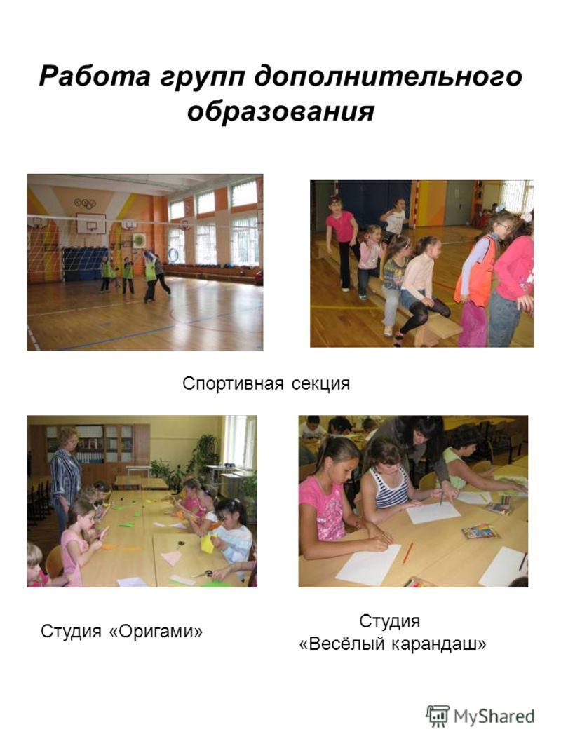 Работа групп дополнительного образования Спортивная секция Студия «Оригами» Студия «Весёлый карандаш»