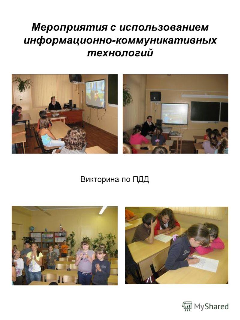 Мероприятия с использованием информационно-коммуникативных технологий Викторина по ПДД