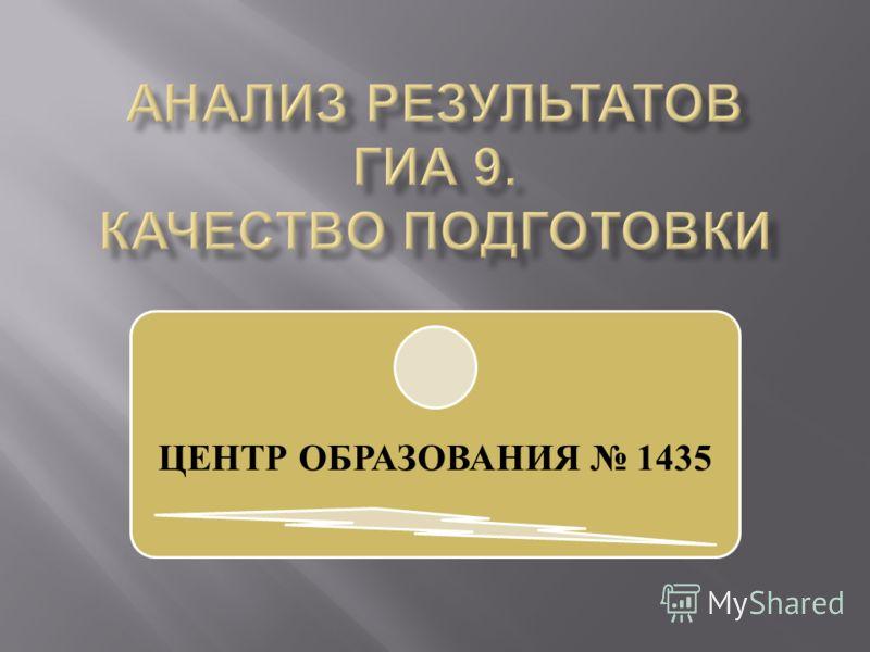 ЦЕНТР ОБРАЗОВАНИЯ 1435