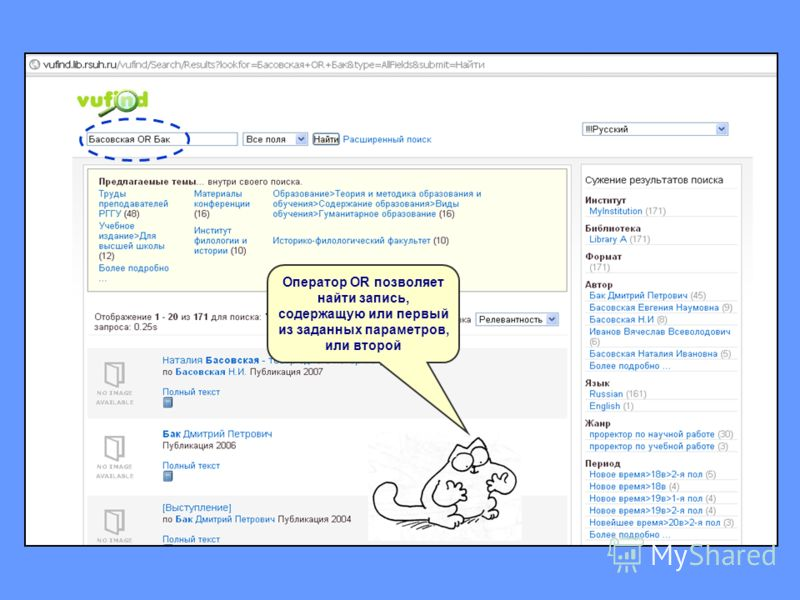 Оператор OR позволяет найти запись, содержащую или первый из заданных параметров, или второй