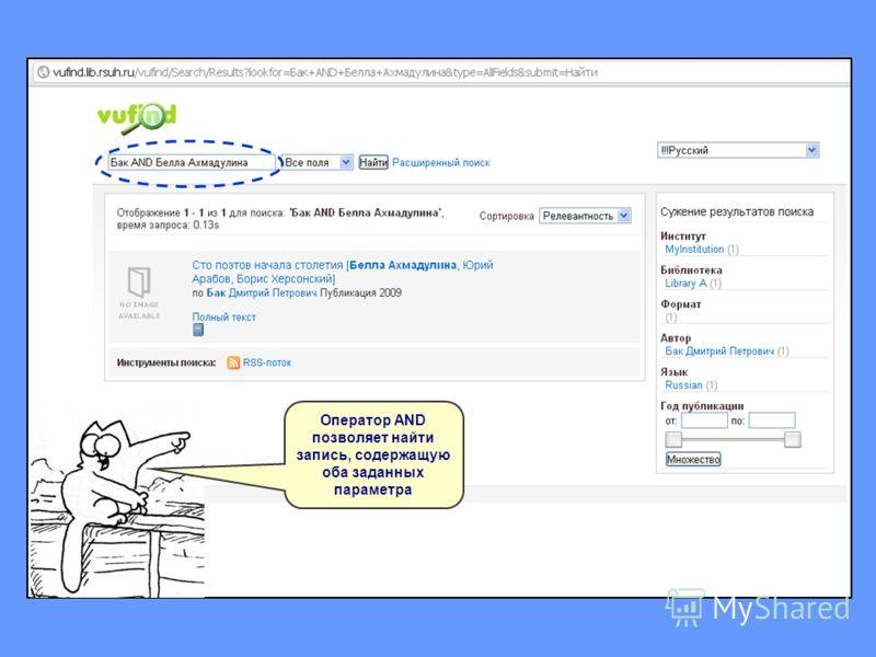 Оператор AND позволяет найти запись, содержащую оба заданных параметра