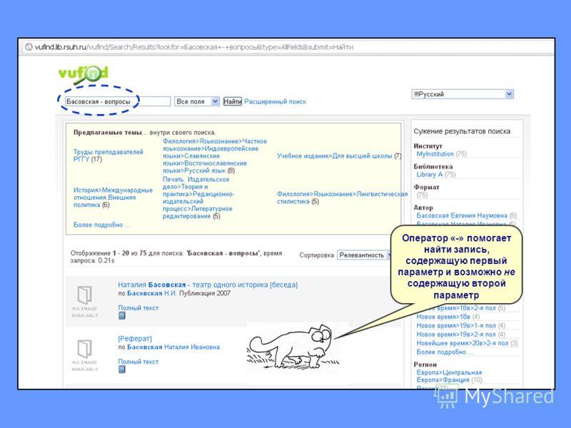 Оператор «-» помогает найти запись, содержащую первый параметр и возможно не содержащую второй параметр