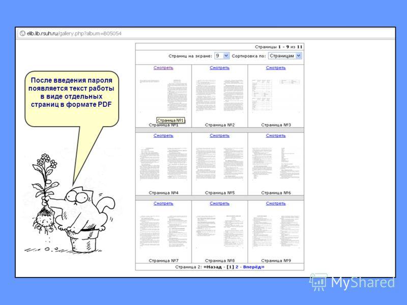 Инструкция Создания Электронной Библиотеки