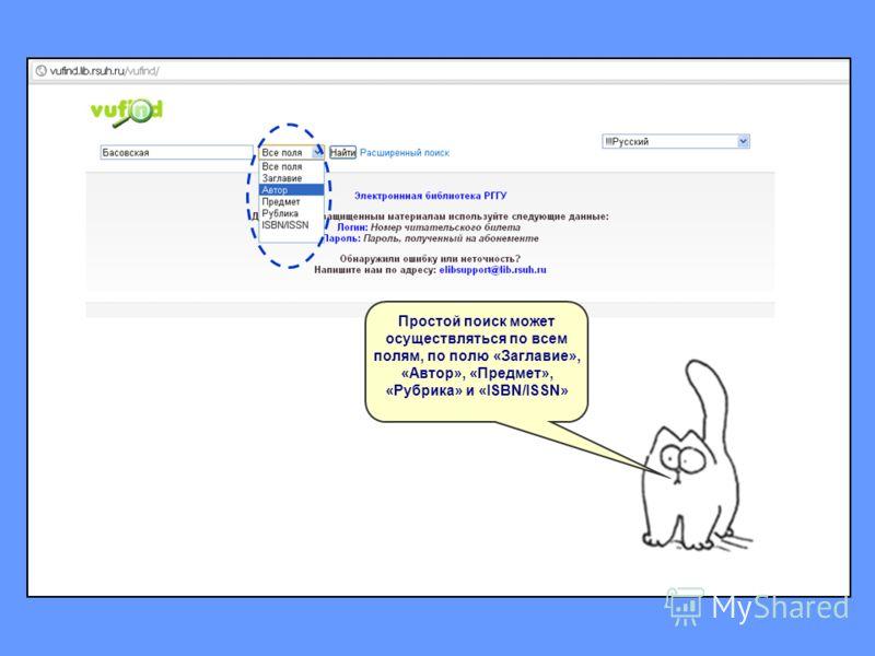 Простой поиск может осуществляться по всем полям, по полю «Заглавие», «Автор», «Предмет», «Рубрика» и «ISBN/ISSN»