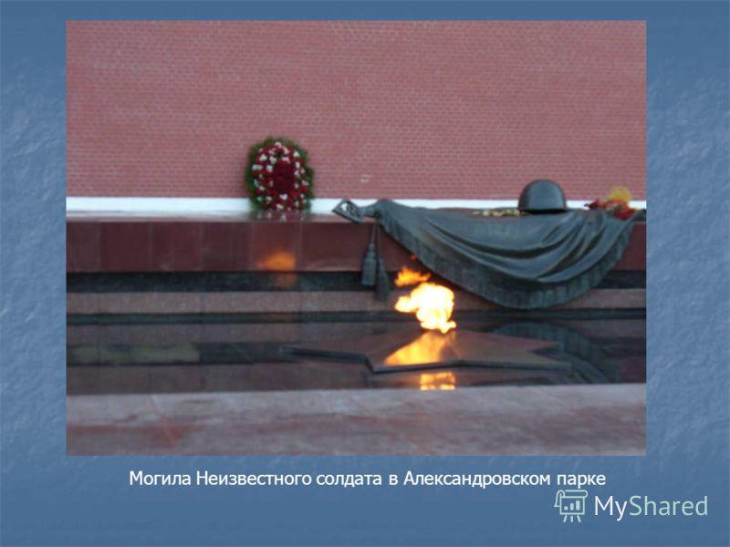 Могила Неизвестного солдата в Александровском парке
