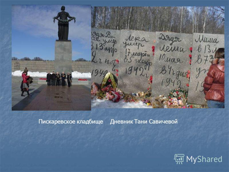Пискаревское кладбище Дневник Тани Савичевой