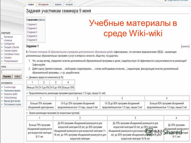 Учебные материалы в среде Wiki-wiki