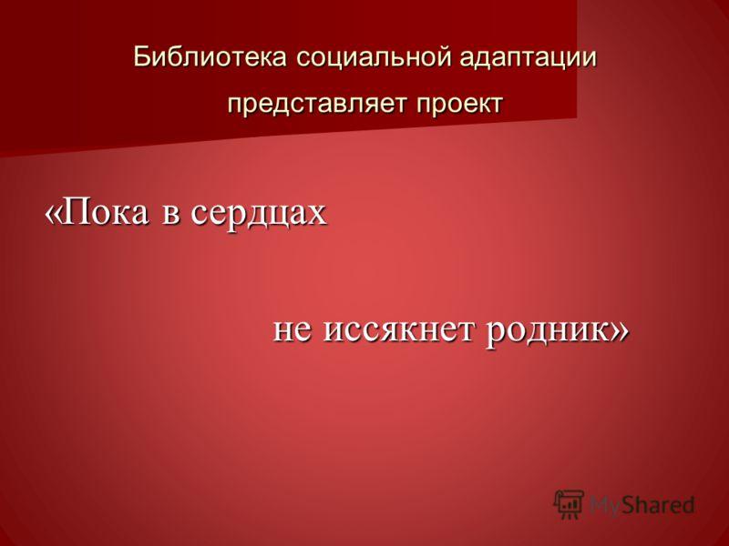 « Пока в сердцах не иссякнет родник » Презентация по проекту Библиотеки - филиала 3 ЦСГБ г. Темиртау