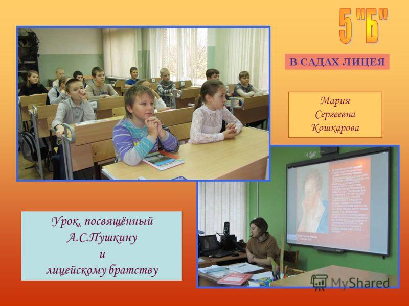 В САДАХ ЛИЦЕЯ Урок, посвящённый А.С.Пушкину и лицейскому братству Мария Сергеевна Кошкарова