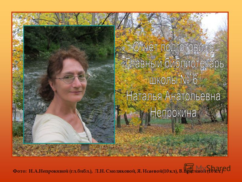 Фото: Н.А.Непрокиной (гл.библ.), Л.Н. Смоляковой, Я. Исаевой(10 кл), В.Брагиной (10 кл.)