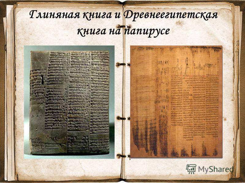 Глиняная книга и Древнеегипетская книга на папирусе