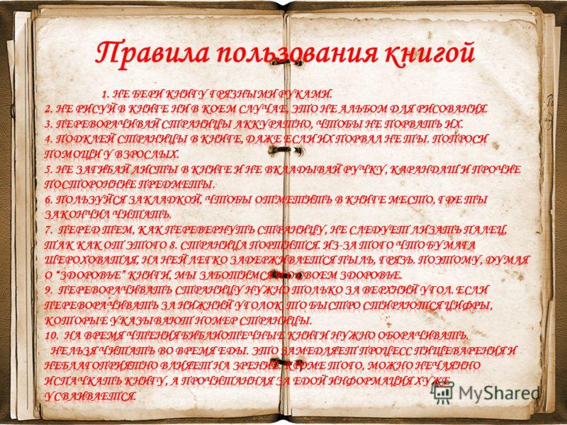 Правила пользования книгой