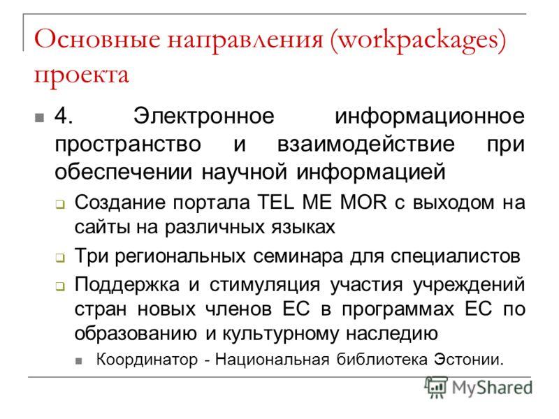 Основные направления (workpackages) проекта 4. Электронное информационное пространство и взаимодействие при обеспечении научной информацией Создание портала TEL ME MOR c выходом на сайты на различных языках Три региональных семинара для специалистов