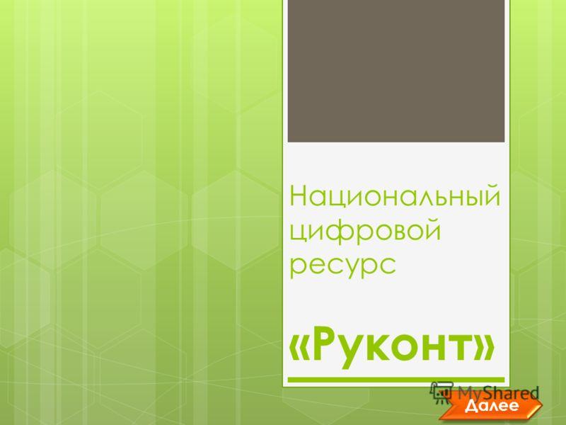 Национальный цифровой ресурс «Руконт» Далее