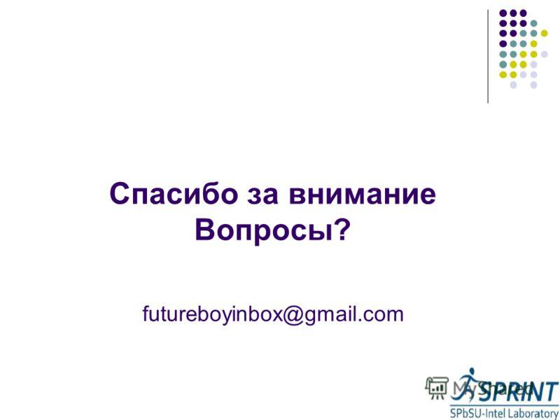 Спасибо за внимание Вопросы? futureboyinbox@gmail.com
