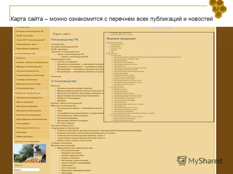 Карта сайта – можно ознакомится с перечнем всех публикаций и новостей