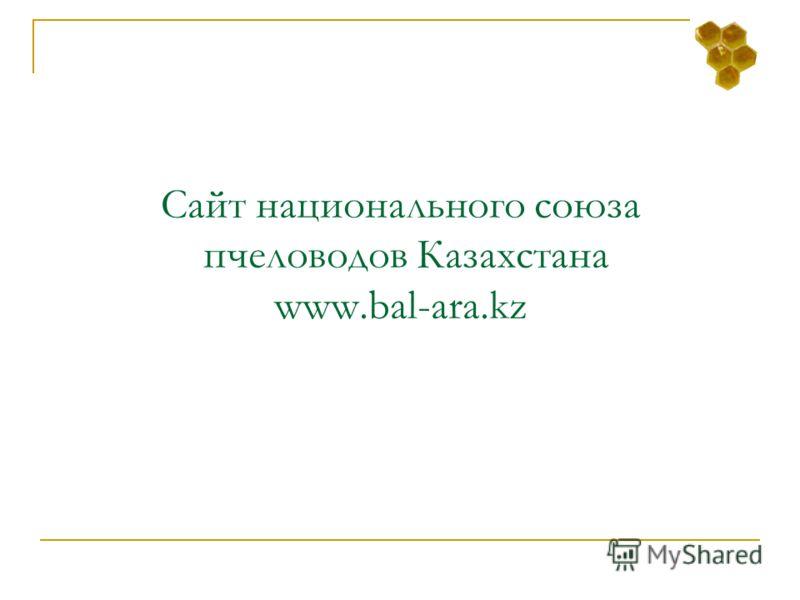 Cайт национального союза пчеловодов Казахстана www.bal-ara.kz