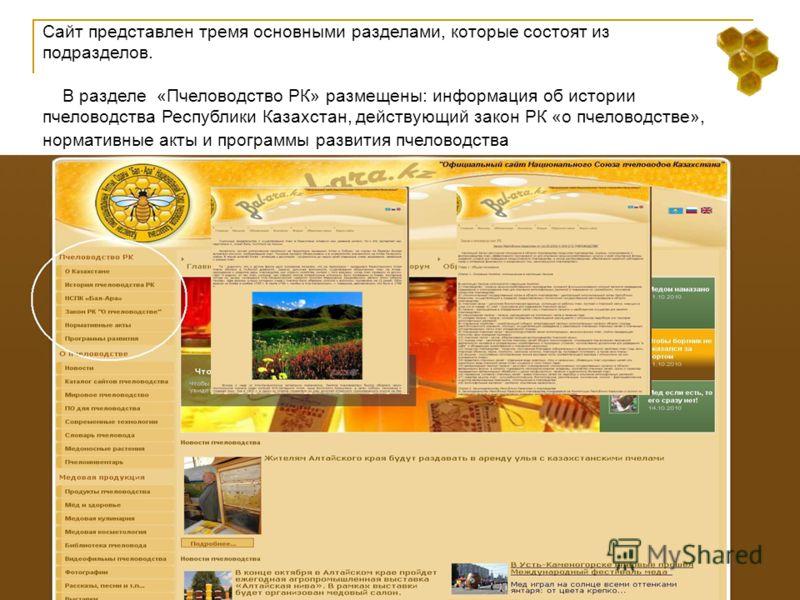 Сайт представлен тремя основными разделами, которые состоят из подразделов. В разделе «Пчеловодство РК» размещены: информация об истории пчеловодства Республики Казахстан, действующий закон РК «о пчеловодстве», нормативные акты и программы развития п