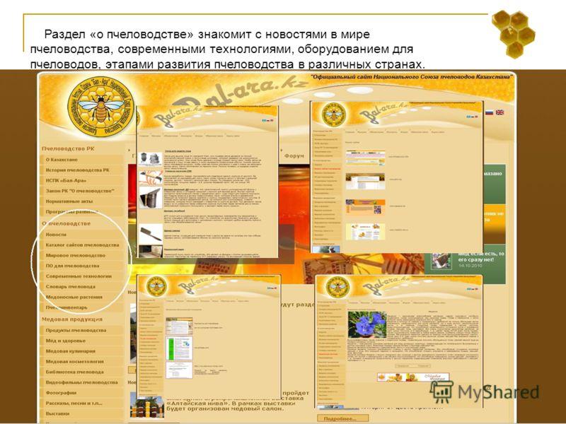 Раздел «о пчеловодстве» знакомит с новостями в мире пчеловодства, современными технологиями, оборудованием для пчеловодов, этапами развития пчеловодства в различных странах.