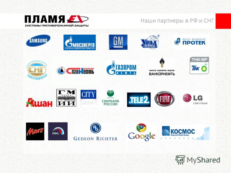 Наши партнеры в РФ и СНГ