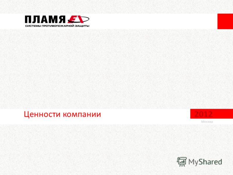 Ценности компании 2012 Москва