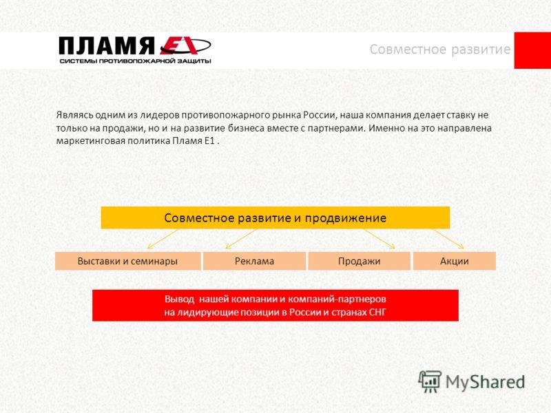 Являясь одним из лидеров противопожарного рынка России, наша компания делает ставку не только на продажи, но и на развитие бизнеса вместе с партнерами. Именно на это направлена маркетинговая политика Пламя E1. Совместное развитие Совместное развитие