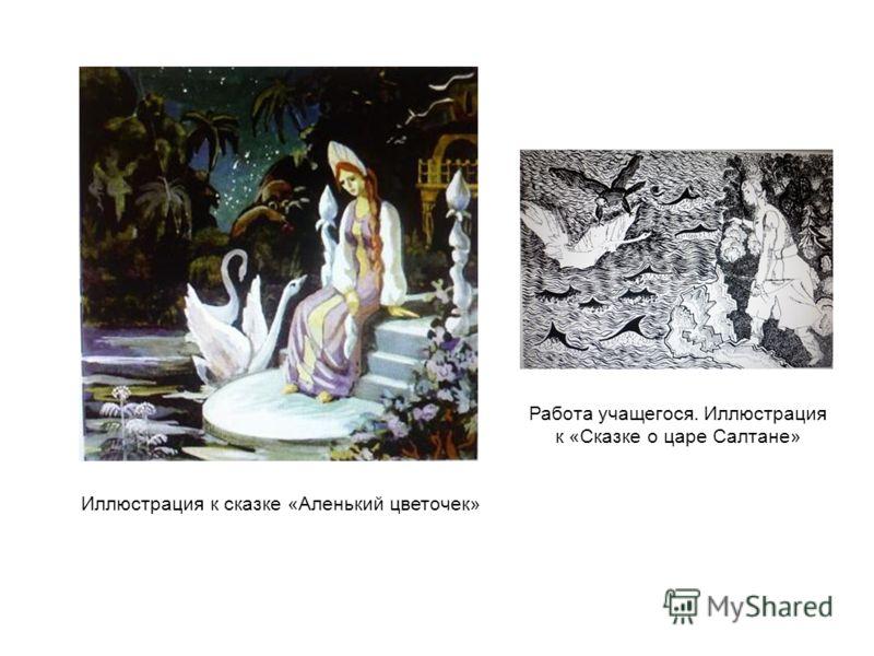 Иллюстрация к сказке «Аленький цветочек» Работа учащегося. Иллюстрация к «Сказке о царе Салтане»