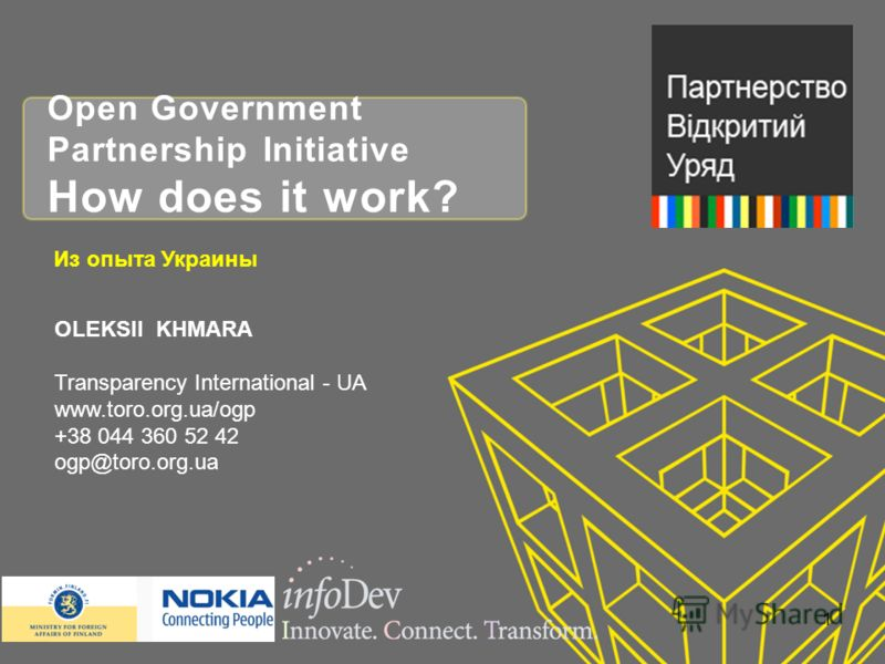 Open Government Partnership Initiative How does it work? OLEKSII KHMARA Transparency International - UA www.toro.org.ua/ogp +38 044 360 52 42 ogp@toro.org.ua 1 Из опыта Украины