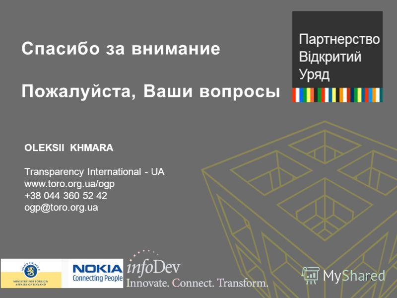 Спасибо за внимание Пожалуйста, Ваши вопросы OLEKSII KHMARA Transparency International - UA www.toro.org.ua/ogp +38 044 360 52 42 ogp@toro.org.ua 11