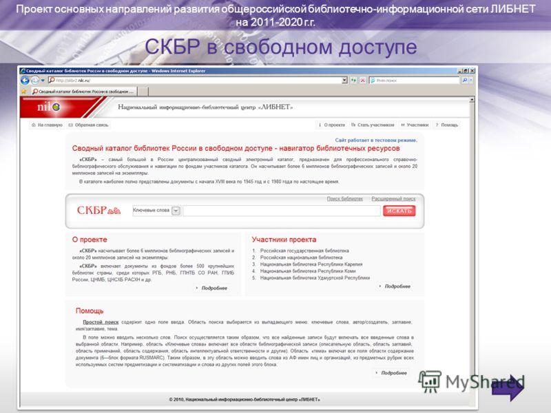 СКБР в свободном доступе Проект основных направлений развития общероссийской библиотечно-информационной сети ЛИБНЕТ на 2011-2020 г.г.