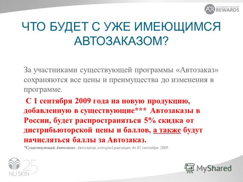 За участниками существующей программы «Автозаказ» сохраняются все цены и преимущества до изменения в программе. С 1 сентября 2009 года на новую продукцию, добавленную в существующие*** Автозаказы в России, будет распространяться 5% скидка от дистрибь