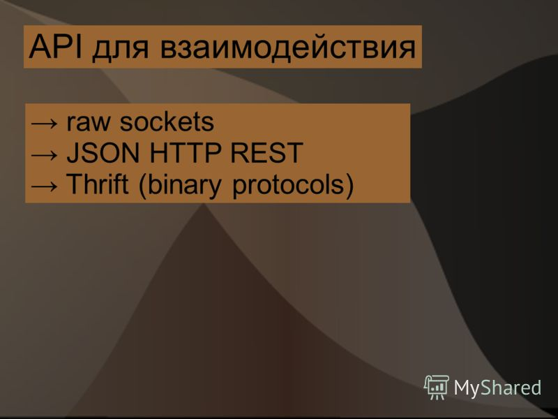 API для взаимодействия raw sockets JSON HTTP REST Thrift (binary protocols)