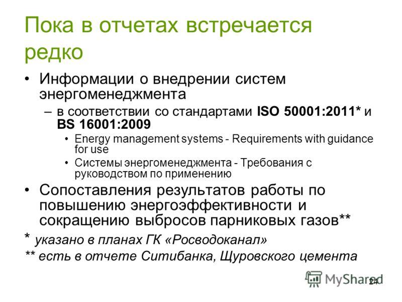 24 Пока в отчетах встречается редко Информации о внедрении систем энергоменеджмента –в соответствии со стандартами ISO 50001:2011* и BS 16001:2009 Energy management systems - Requirements with guidance for use Системы энергоменеджмента - Требования с