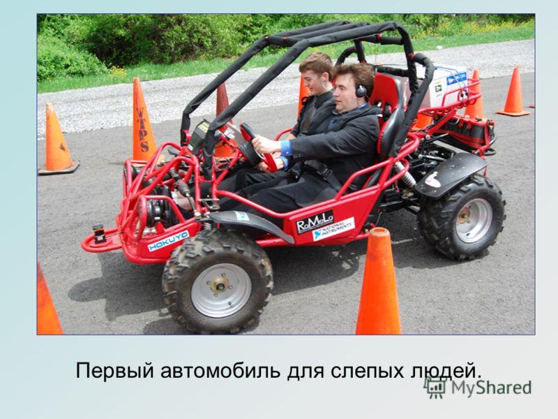 Первый автомобиль для слепых людей.