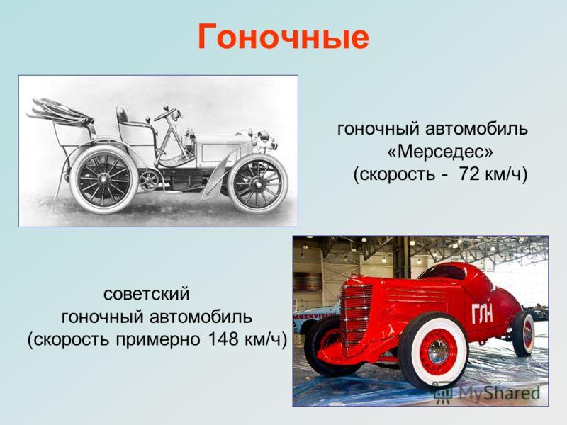 Гоночные гоночный автомобиль «Мерседес» (скорость - 72 км/ч) советский гоночный автомобиль (скорость примерно 148 км/ч)