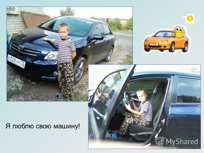 Я люблю свою машину!
