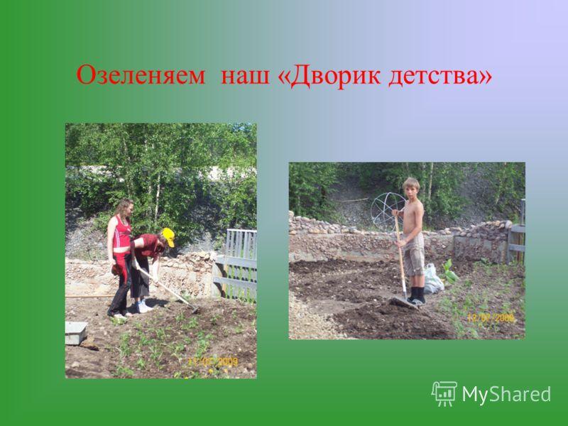 Озеленяем наш «Дворик детства»