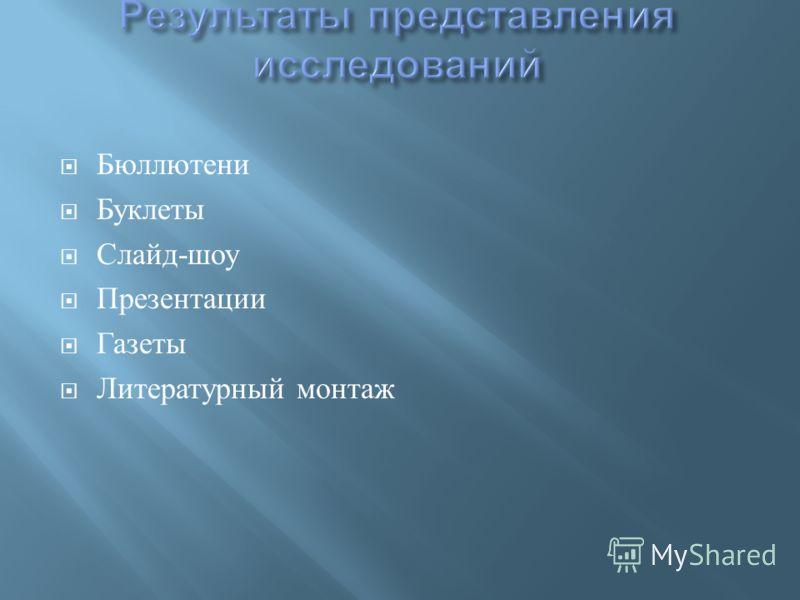 Бюллютени Буклеты Слайд - шоу Презентации Газеты Литературный монтаж