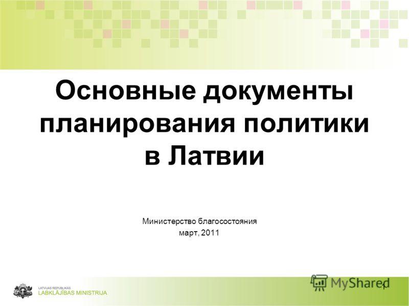 1 Основные документы планирования политики в Латвии Министерство благосостояния март, 2011