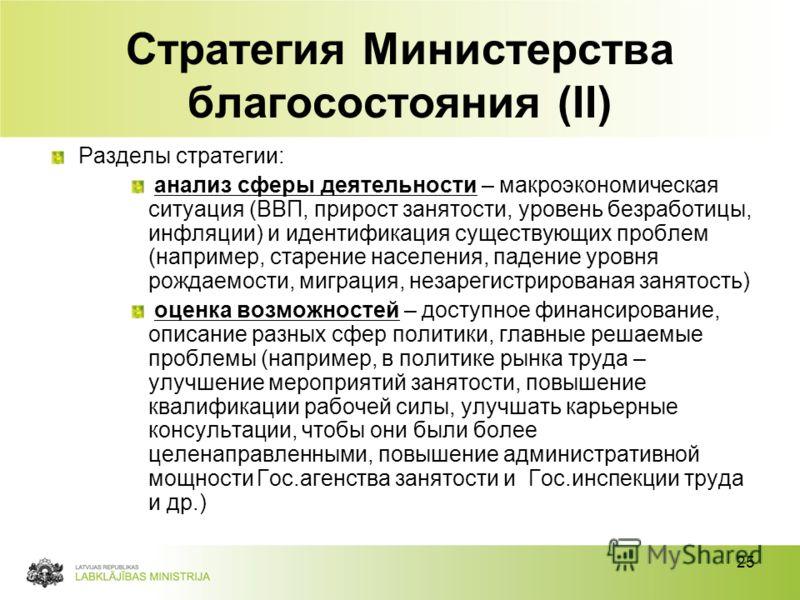 25 Стратегия Министерства благосостояния (II) Разделы стратегии: анализ сферы деятельности – макроэкономическая ситуация (ВВП, прирост занятости, уровень безработицы, инфляции) и идентификация существующих проблем (например, старение населения, паден