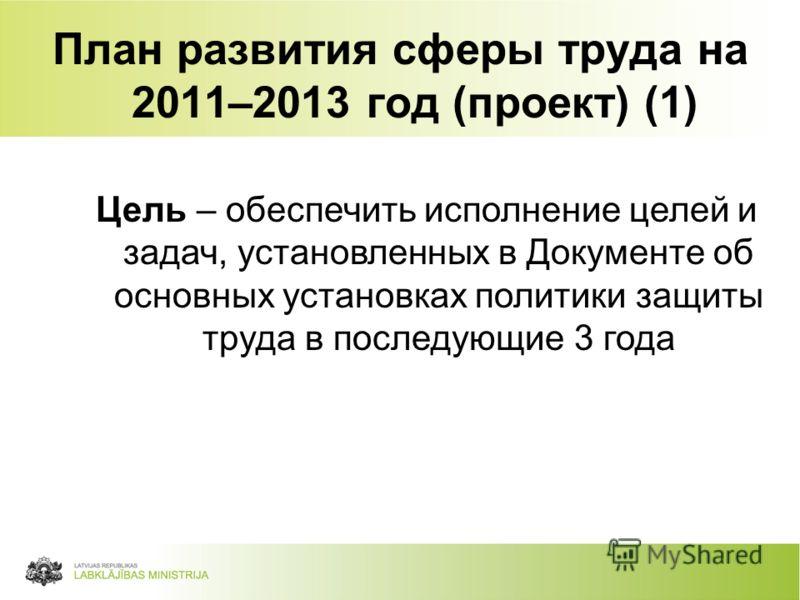 46 План развития сферы труда на 2011–2013 год (проект) (1) Цель – обеспечить исполнение целей и задач, установленных в Документе об основных установках политики защиты труда в последующие 3 года