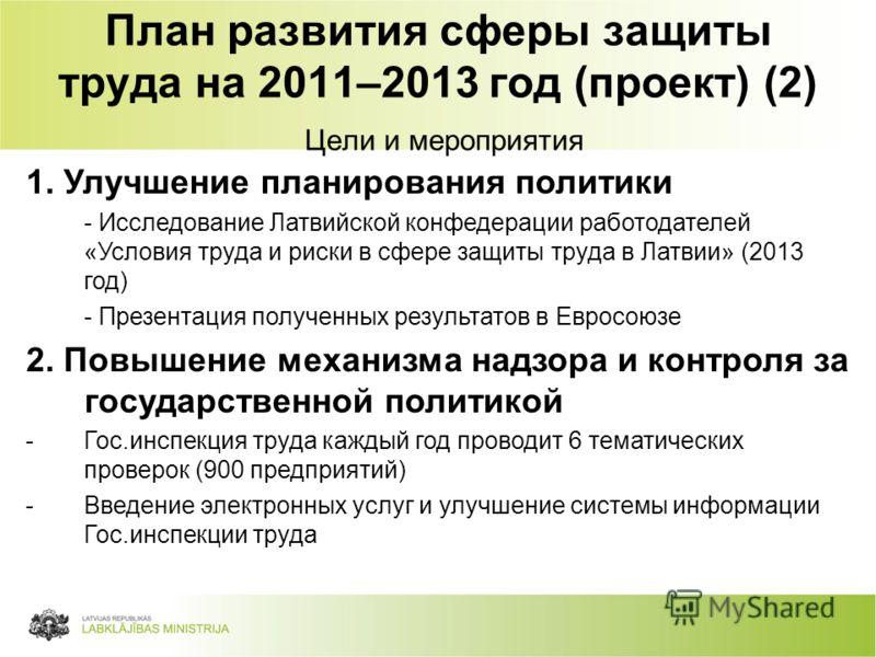 47 План развития сферы защиты труда на 2011–2013 год (проект) (2) Цели и мероприятия 1. Улучшение планирования политики - Исследование Латвийской конфедерации работодателей «Условия труда и риски в сфере защиты труда в Латвии» (2013 год) - Презентаци