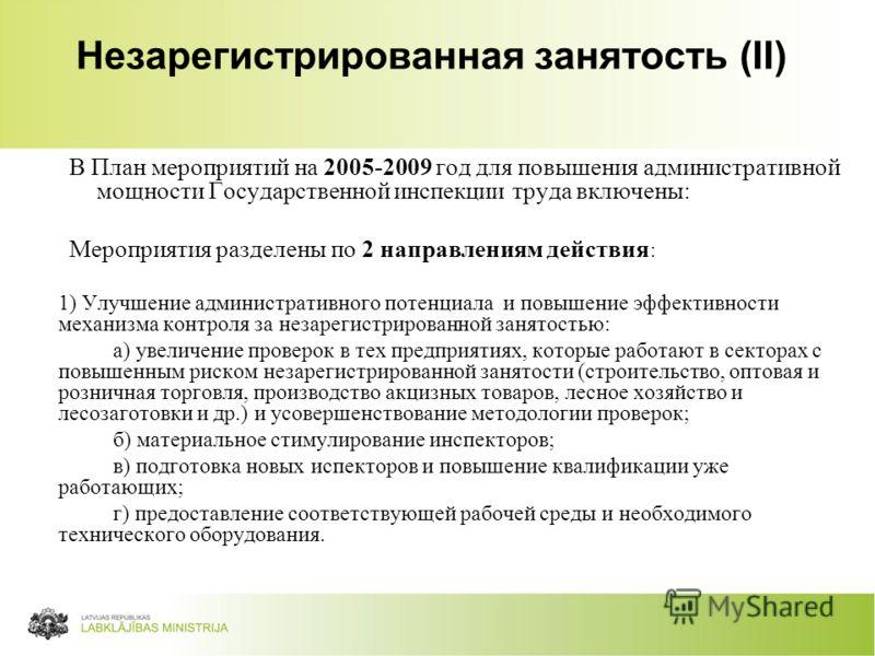 54 Незарегистрированная занятость (II) В План мероприятий на 2005-2009 год для повышения административной мощности Государственной инспекции труда включены: Мероприятия разделены по 2 направлениям действия : 1) Улучшение административного потенциала
