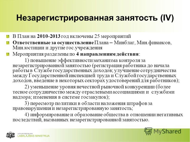 56 Незарегистрированная занятость (IV) В План на 2010-2013 год включены 25 мероприятий Ответственные за осуществление Плана – Минблаг, Мин.финансов, Мин.юстиции и другие гос.учреждения Мероприятия разделены по 4 направлениям действия: 1) повышение эф