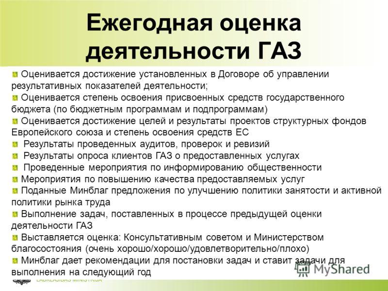 76 Ежегодная оценка деятельности ГАЗ Оценивается достижение установленных в Договоре об управлении результативных показателей деятельности; Оценивается степень освоения присвоенных средств государственного бюджета (по бюджетным программам и подпрогра