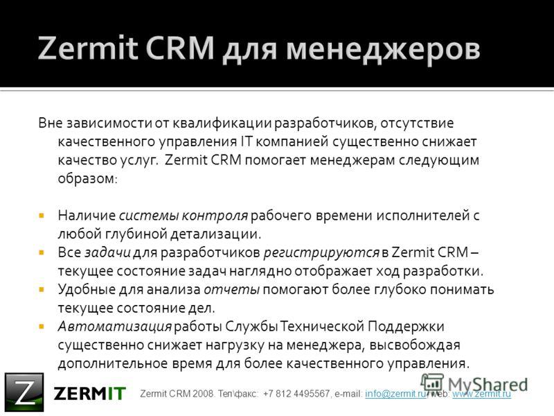 Вне зависимости от квалификации разработчиков, отсутствие качественного управления IT компанией существенно снижает качество услуг. Zermit CRM помогает менеджерам следующим образом: Наличие системы контроля рабочего времени исполнителей с любой глуби