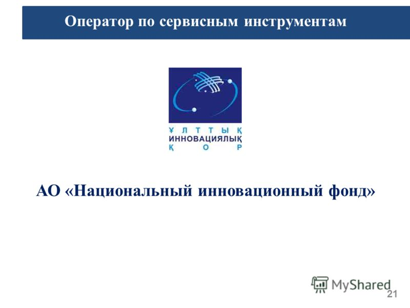 Оператор по сервисным инструментам АО «Национальный инновационный фонд» 21